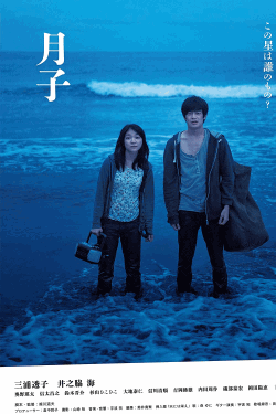 [DVD] 月子