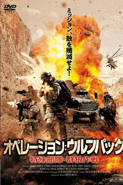 [DVD] オペレーション:ウルフパック 特殊部隊・群狼作戦