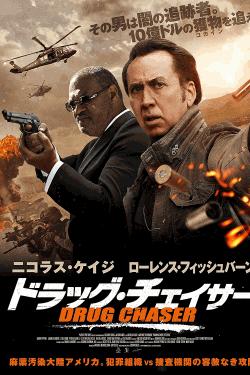 [DVD] ドラッグ・チェイサー