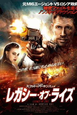[DVD] レガシー・オブ・ライズ