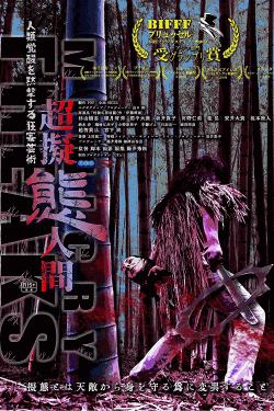 [DVD]  超擬態人間 ディレクターズ・カット
