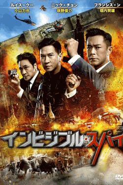 [DVD]  インビジブル・スパイ