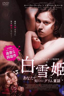 [DVD]  白雪姫 ~あなたが知らないグリム童話