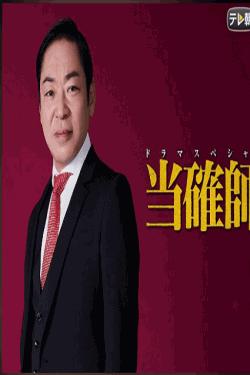[Blu-ray] ドラマペシヤル 当確師