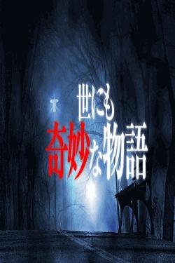 [Blu-ray]  世にも奇妙な物語'20秋の特別編