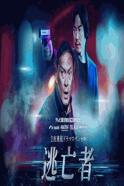 [Blu-ray] テレビ朝日開局60周年 2夜連続ドラマスペシャル「逃亡者」