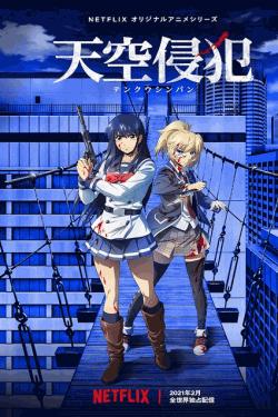 [DVD] Netflixオリジナルアニメシリーズ『天空侵犯』