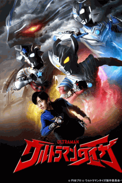 [Blu-ray] ウルトラマンタイガ