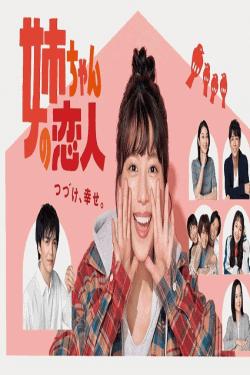 [Blu-ray]  姉ちゃんの恋人