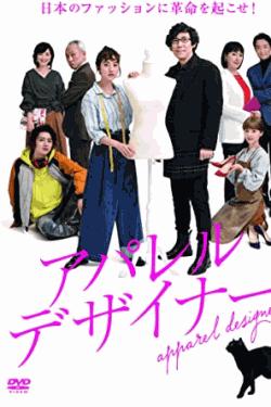 [DVD]  アパレル・デザイナー
