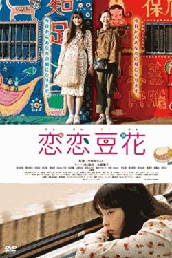 [DVD]  恋恋豆花