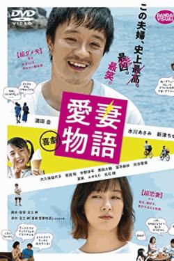 [DVD]  喜劇 愛妻物語