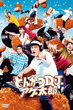 [DVD]  とんかつDJアゲ太郎
