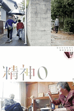 [DVD]  精神0