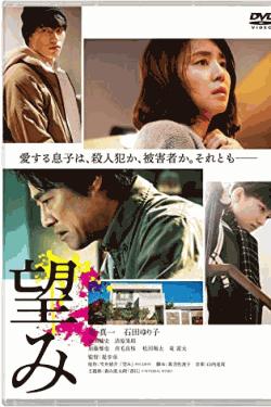 [DVD]  望み