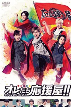 [DVD]  オレたち応援屋!!