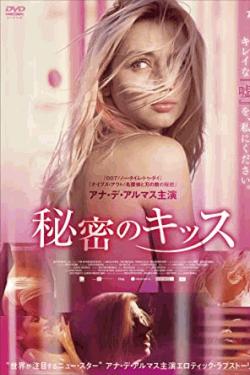 [DVD]  秘密のキッス