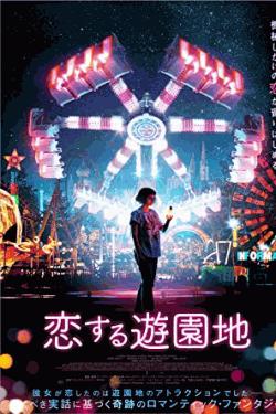 [DVD]  恋する遊園地
