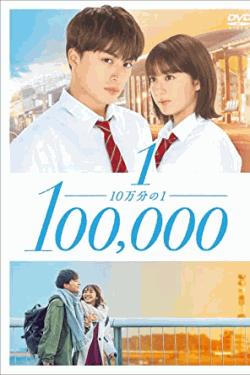 [DVD]  10万分の1 DVDスタンダード・エディション