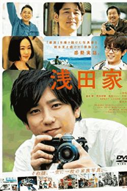 [DVD]  浅田家