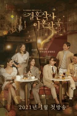 [DVD] 韓国ドラマ 結婚作詞 離婚作曲【完全版】(初回生産限定版)