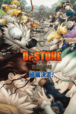 [DVD]  Dr.STONE ドクターストーン 第1+2期