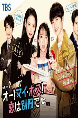 [Blu-ray]  オー!マイ・ボス!恋は別冊で