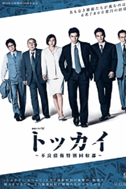 [DVD]  トッカイ~不良債権特別回収部~