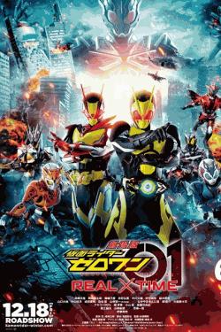 [DVD]  仮面ライダー01 仮面ライダーゼロワン