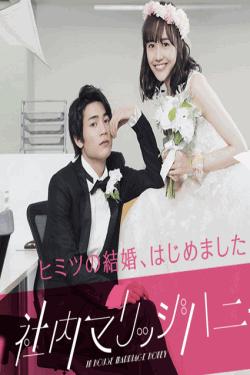 [DVD]  社内マリッジハニー