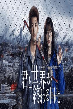 [DVD]  君と世界が終わる日に Season1