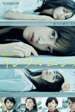 [DVD]  インフルエンス