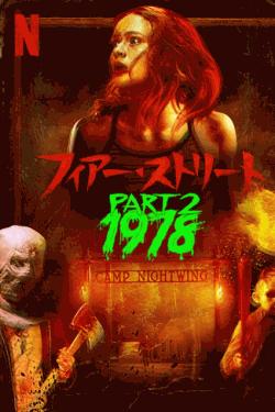 [MP4] フィアー・ストリート Part 2:1978 (字幕版)6.55