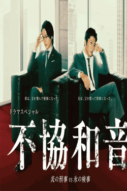 [MP4] ドラマスペシャル 不協和音 炎の刑事 VS 氷の検事 (2.39)