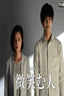 [MP4] ドラマスペシャル 微笑む人 (3.04)