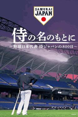 [MP4] 侍の名のもとに~野球日本代表 侍ジャパンの800日~ (3.45)