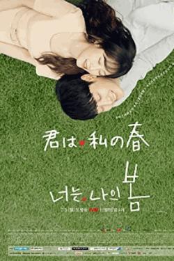 [DVD] 韓国ドラマ 君は私の春 【完全版】(初回生産限定版)