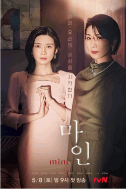 [DVD] 韓国ドラマ 「Mine」 【完全版】(初回生産限定版)