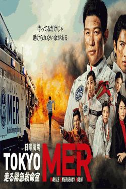 [Blu-ray]  TOKYO MER~走る緊急救命室~