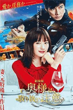 [DVD]  劇場版「奥様は、取り扱い注意」
