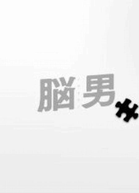 [DVD] 脳男