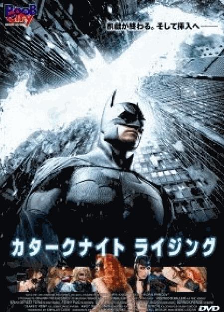 [DVD] カタークナイト ライジング