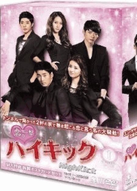 [DVD] 恋の一撃 ハイキック DVD-BOX 1-5