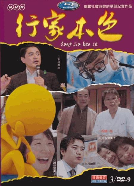 [DVD] NHK プロフェッショナル 仕事の流儀