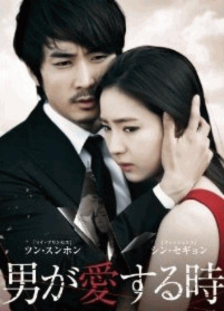 [DVD] 男が愛する時 DVD-BOX 1+2