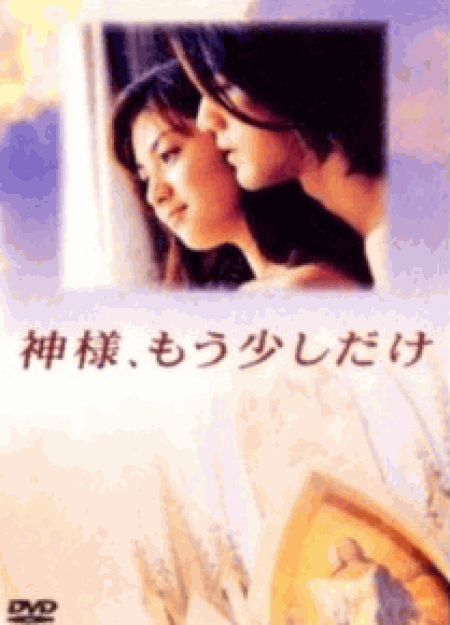 [DVD] 神様、もう少しだけ DVD-BOX