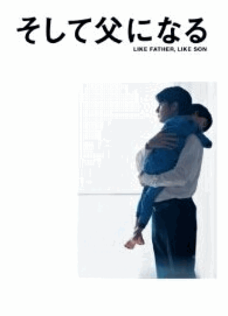 [Blu-ray] そして父になる