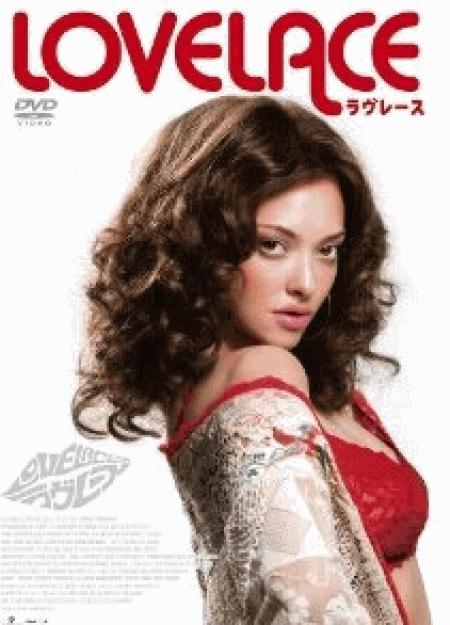 [DVD] ラヴレース