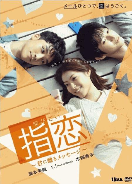 [DVD] 指恋(ゆびこい)~君に贈るメッセージ~