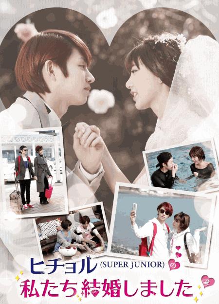 [DVD]ヒチョル(SUPER JUNIOR)の私たち結婚しました Vol.1- Vol.4